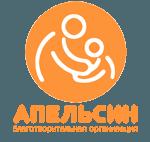 Благотворительная организация Апельсин
